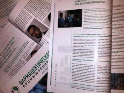 Журнал «Фармацевтическая Промышленность» читайте в номере 4/5-2020: