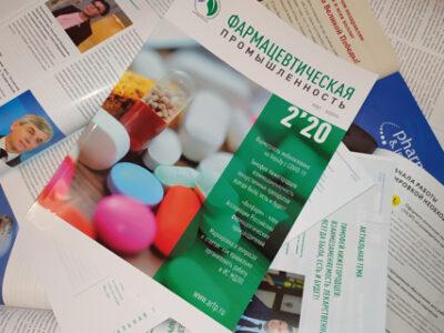 Журнал «Фармацевтическая Промышленность» теперь в новом формате!