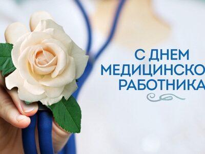 Дорогие коллеги, врачи, медсестры, лаборанты, все, кто с гордостью носит звание медик!