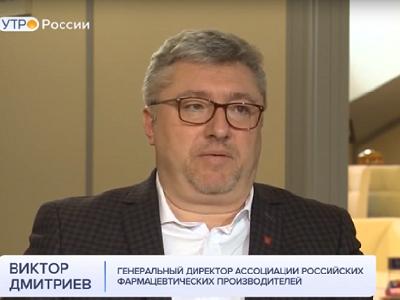 Виктор Дмитриев в программе «Утро России». Эфир от 01.04.20