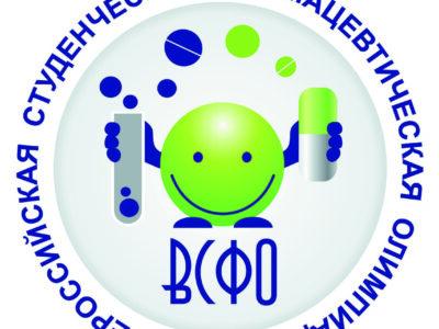 Дан старт подготовке V Всероссийской студенческой фармацевтической олимпиады