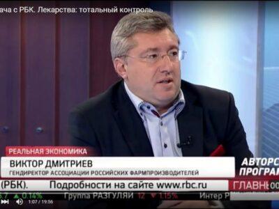 Виктор Дмитриев: Есть вопросы, связанные с технологией маркировки лекарств