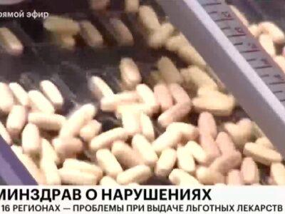 «Минздрав о нарушениях» — телеканал РБК. Комментирует Виктор Дмитриев