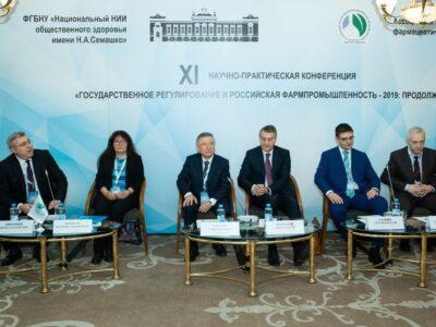 Итоги конференции «Государственное регулирование и российская фармпромышленность: продолжение диалога»