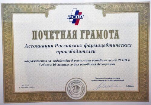 Почётная грамота 2012
