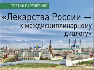 Партнеринг в Казани – место встречи госструктур и фармотрасли