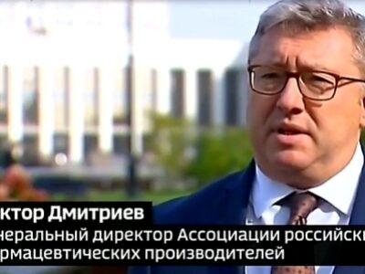 Комментарий Виктора Дмитриева программе «ВЕСТИ». Тема:»Опасные лекарство»