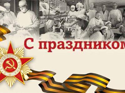 От всей души поздравлем ветеранов и всех коллег с Днём Великой Победы!