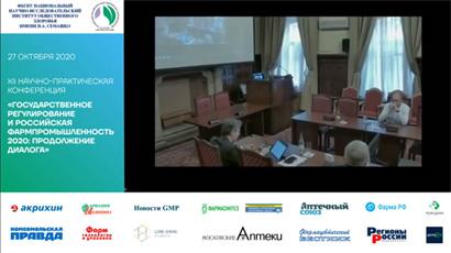 Итоги XII научно-практической конференции «Государственное регулирование и российская фармпромышленность 2020: продолжение диалога»