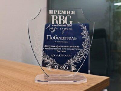 Акрихин получил награду премии «Russian Business Guide. ЛЮДИ ГОДА»