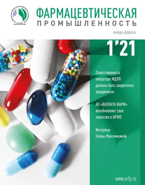 Журнал «Фармацевтическая Промышленность» № 1/2021