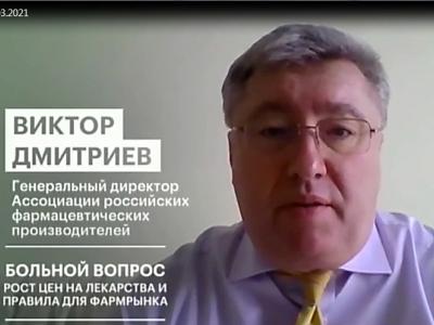 Виктор Дмитриев на телеканале РБК. Тема выпуска: «Рост цен на лекарства и правила для фармрынка»