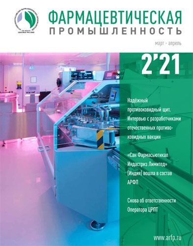 Журнал «Фармацевтическая Промышленность» № 2/2021