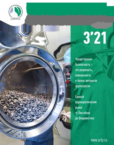 Журнал «Фармацевтическая Промышленность» № 3/2021