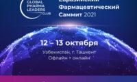 Евразийский Фармацевтический Саммит & Eurasian Pharma Awards