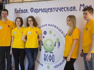Объявлены победители V Всероссийской студенческой фармолимпиады
