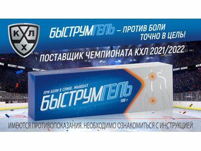 Быструмгель_поставщик КХЛ_2021-2022