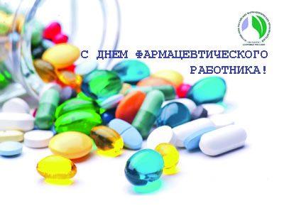 день фармацевта 2