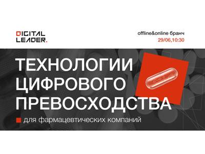 Digital-фарма_Монтажная область 1 копия 5-01